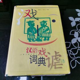 汉语戏谑语词典