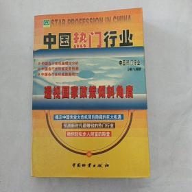 中国热门行业:分析与预测