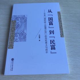 从国富到民富:日本国民收入倍增计划的历史意义与启示
