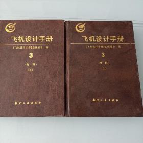 飞机设计手册  3   材料 上下  两册合售