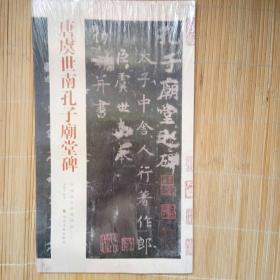 中国历代经典碑帖:唐虞世南孔子庙堂碑(未拆封,邮寄时,要拆封验视)