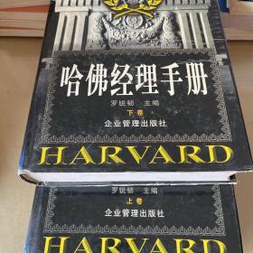 哈佛经理手册