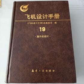 飞机设计手册.第19册  直升机设计