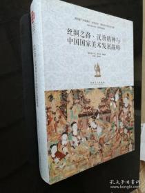 丝绸之路汉唐精神与中国国家美术发展战略