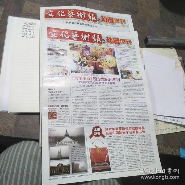 文化艺术报-动漫周刊2011年10月10日,12月26日(都无封面)