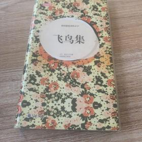 轻阅读:世间最纯美的文字·飞鸟集
