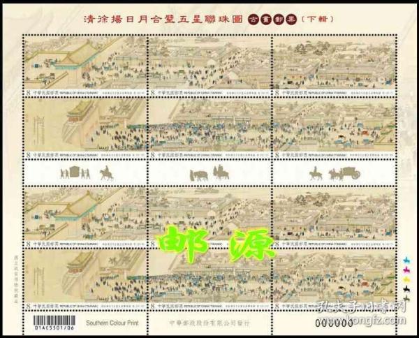 特699下清徐杨日月合璧五星联珠图古画邮票2021年版票版张原胶全品