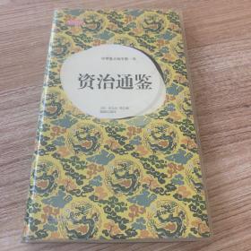 轻阅读·人文手卷·中华鉴古知今第一书:资治通鉴(典藏版图本)