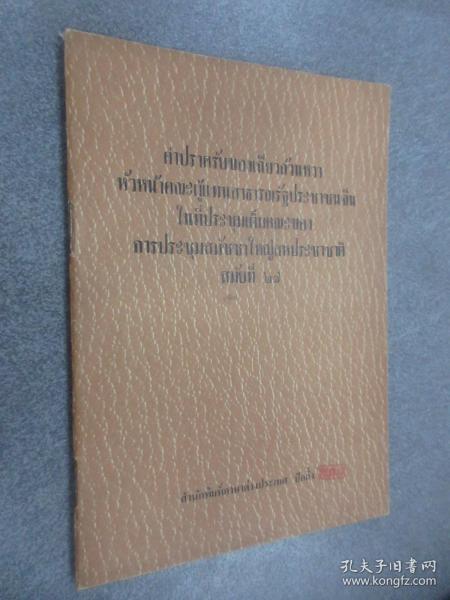 泰语  中华人民共和国代表团团长乔冠华在联合国大会第27届会议全体会议上的发言  32开,共33页