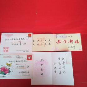 实寄封2封 刘晓军签名中共中央政法委员会 中央社会治安综合治理委员会