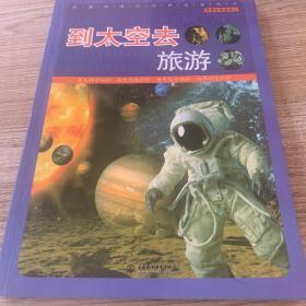 直通科普大世界阅读丛书·探索发现漫游记:到太空去旅游