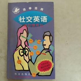 迷你惯用句系列丛书-社交英语