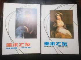 美术之友1986(2、3、4、5、6)5期合售