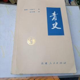 青史人民出版社