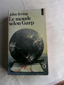 Le Monde selon Garp     法文原版     盖普眼中的世界   书页泛黄