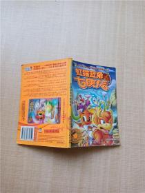 虹猫蓝兔七侠传1