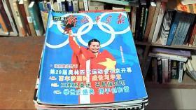 解放军画报 2008年8月下半月(北京奥运特刊)