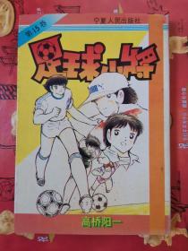 宁夏版 足球小将 第15卷
