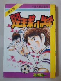 宁夏版 足球小将 第9卷