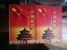 2017年邮票小版张册 (空册.无锡彩印册)