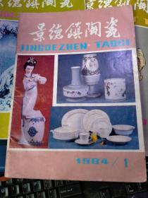 景德镇陶瓷 1984年第1期(景德镇第二届陶瓷美术百花获评比获奖名单)