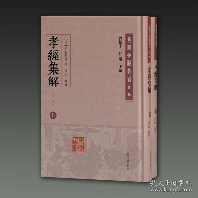 孝经集解(外二种 孝经文献丛刊 第一辑 32开精装 全二册)