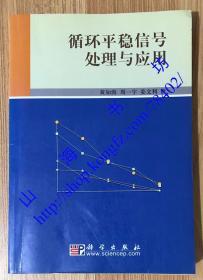 循环平稳信号处理与应用 9787030169853