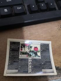 1964年年历片(照片纸)彩色图  猫  如图  编号分5号册