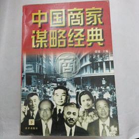 中国商家谋略经典(下卷)
