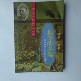 掠夺的开端——日本侵略中国的甲午战争,