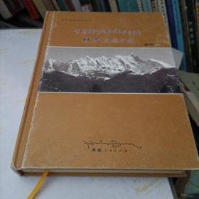 林芝民俗文化上下藏文