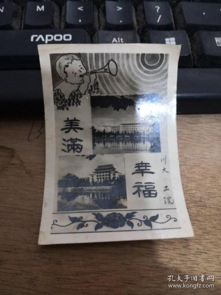 川大工院(美满幸福)(照片纸)   品自定  编号 分5号册