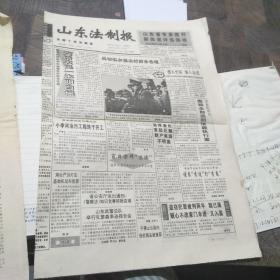 山东法制报1995年4月21日