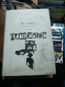 弗兰肯斯坦(中英双语珍藏本)