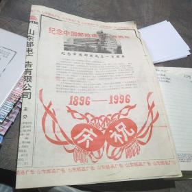 山东邮送广告1996年3月20日--纪念中国邮政成立一百周年