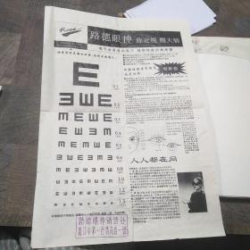 路德眼神广告宣传页
