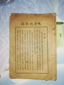 民国广州抗战后重建资料  大广州指南
