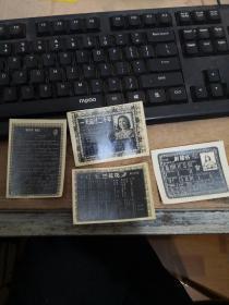 老歌片(照片纸 )新疆好、兰花花、一道道水来一道道山、一天?过二十年   4张合售  品如图  编号 分5号册