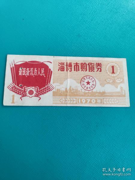 70年淄博市语录购货券,1970年淄博市粮票