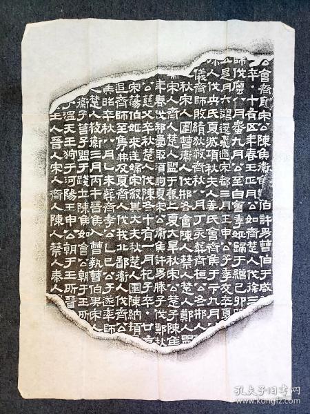 90年代中期翻刻版熹平石经拓片