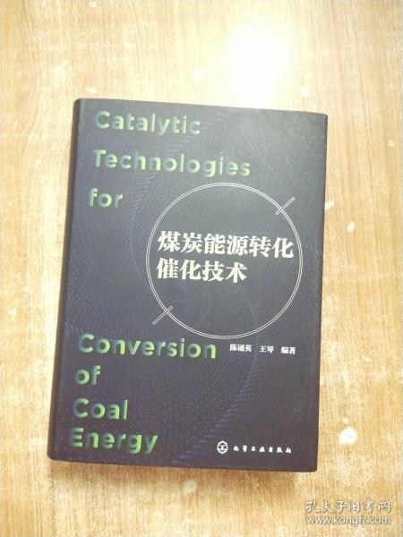 煤炭能源转化催化技术