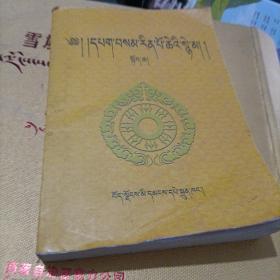 七世达赖喇嘛传藏文上册
