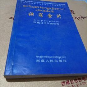 诀窍金升藏文