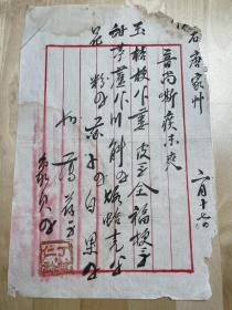 孟河医派著名中医临床家,教育家 丁甘仁毛笔处方笺 (2)