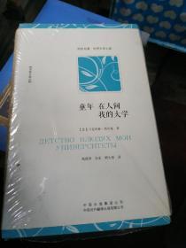 童年 在人间 我的大学(名家全译本)