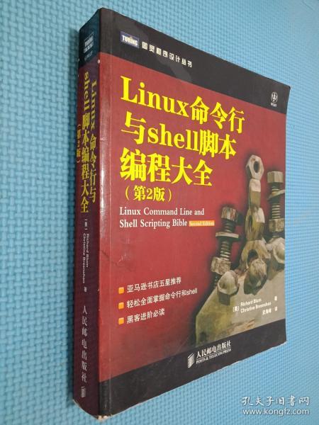 Linux命令行与shell脚本编程大全