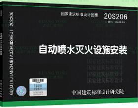国家建筑标准设计图集 20S206 自动喷水灭火设施安装 9787518212354 中国建筑科学研究院有限公司 中国计划出版社