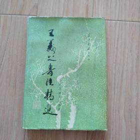 王羲之书法精选   包邮挂