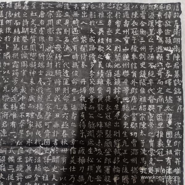 【唐碑精品】《唐代》唐故左卫翊卫陈敬俭拓片一套《赵倚撰》 内容完整 字迹清晰 拓工精湛 书法精美 保真包原拓。