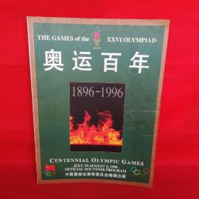 奥运百年1896---1996